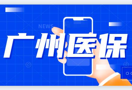 广州医保交多少年可享受退休医保?广州医保难题一文搞懂