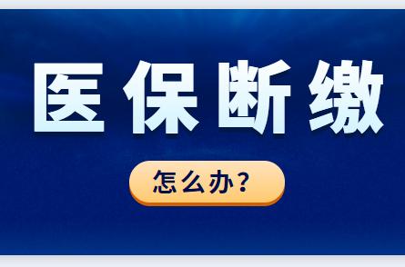 广州医保断缴了有什么影响吗?