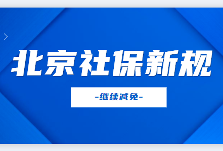 北京社保又出新政策,企业补缴2020年度社保费可按规定享受减免政策