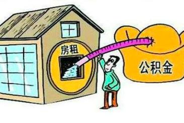 住房公积金能否异地使用?附北京公积金提取指南!