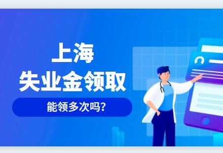 上海失业金领取条件及标准,能否多领、怎么领看过来