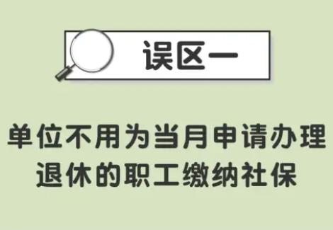 成都社保小贴士:辞职当月单位不用缴社保?这些说法千万别信!