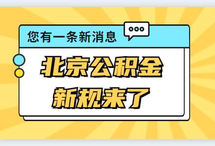 重磅!北京市公积金将有这些变化!涉及提取条件、准备材料...