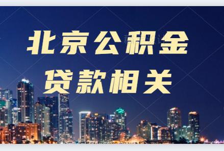 北京住房公积金贷款5大问题来了,有你关心的吗?