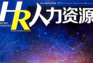 众合云科创始人兼CEO余清泉在《人力资源》杂志发表文章《社保税征:政策研判与趋势前瞻》