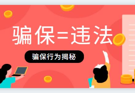 北京社保(医保)卡可以借给别人用吗?
