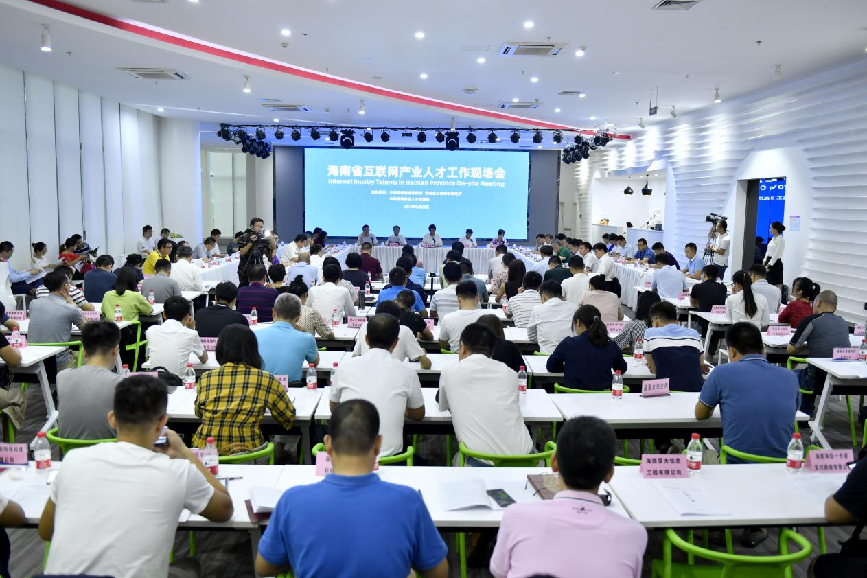 众合云科CDO胡万军参加海南互联网产业人才工作现场会