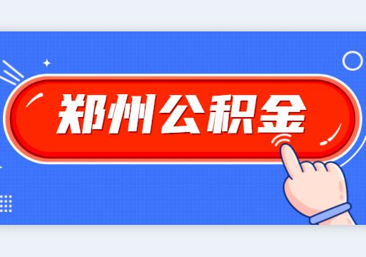 郑州拟调整公积金政策,官方解读来了!