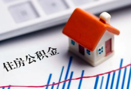 唐山市住房公积金管理新规来了!下月起施行!