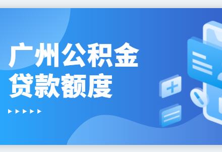 广州公积金能贷款多少额度?在哪里可以计算?