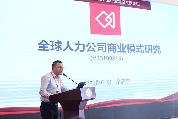 众合云科创始人兼CEO余清泉:全球人力行业公司商业模式研究