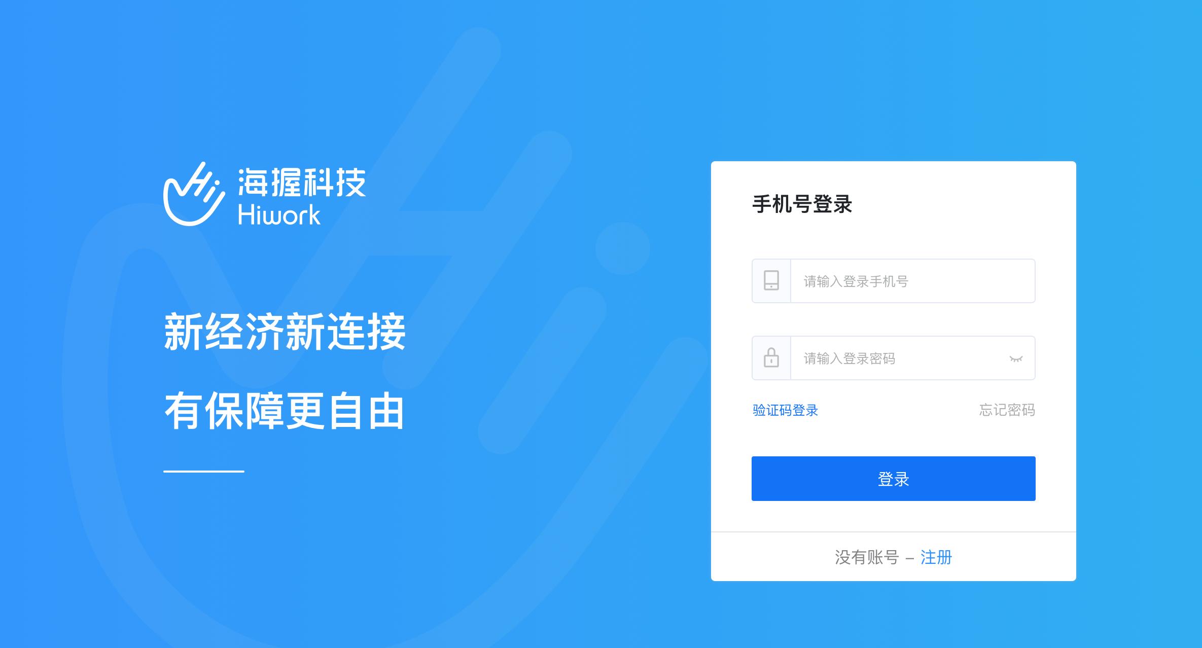 海握科技入选海南省自贸区制度创新案例