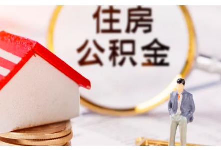好消息!公积金无需办新卡也能提取、北京新增13家A类定点医院