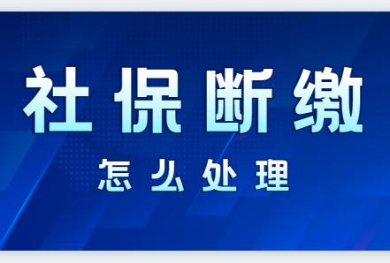 社保断缴影响这么大!沈阳社保断了能补缴吗?怎样保证不断档?