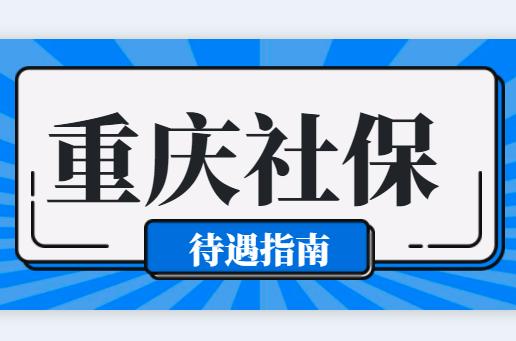 重庆社保缴满15年就不用交了?交15年和25年有何区别?不看你就亏大了!
