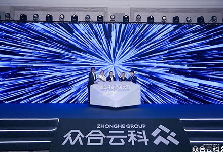 品牌升级更好服务,51社保发布集团品牌众合云科