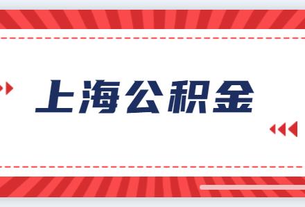 最新:上海市住房公积金2020年年度报告发布