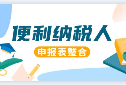 便利纳税人!5月1日起,4省市试点增值税、消费税与附加税费申报表整合