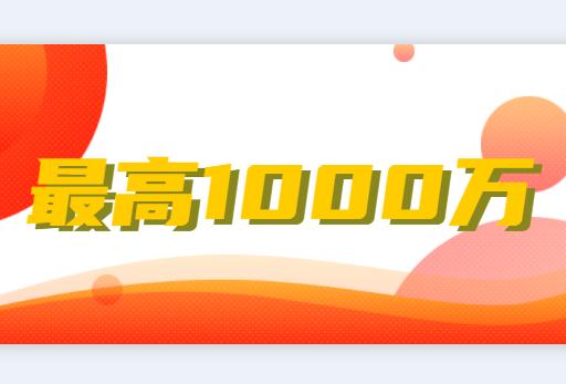 最高1000万!2021年朝阳区高新技术产业发展引导资金