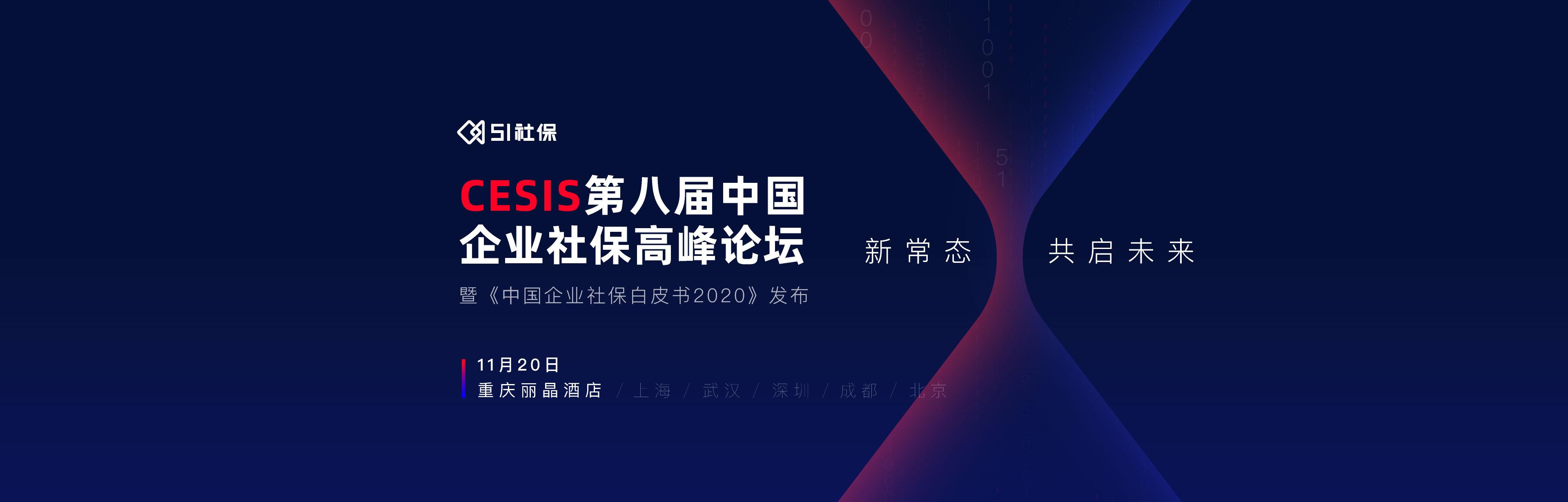 CESIS·第八届中国企业社保高峰论坛-重庆站报名启动