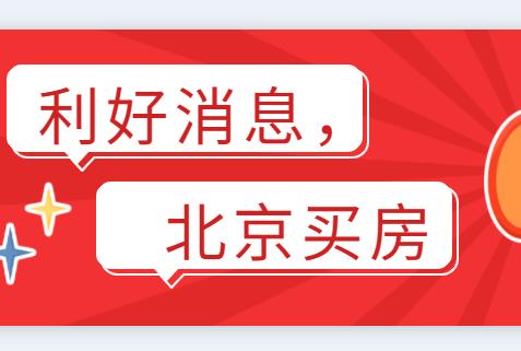 最新调整!在北京买房,这些政策得提前了解!事关购房资格审核、公积金提取!