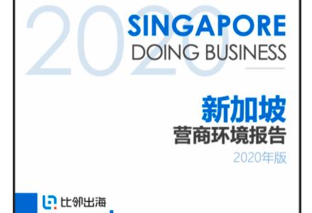 【营商资讯】扫码下载《新加坡营商报告2020》
