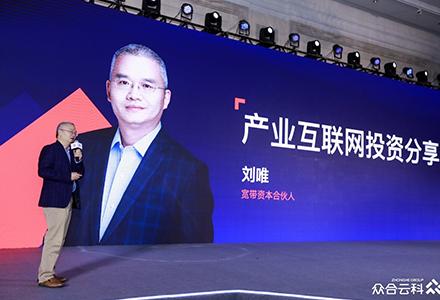 宽带资本合伙人刘唯:投资机构眼中的产业互联网