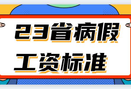2021版!23省市病假工资标准(建议收藏)