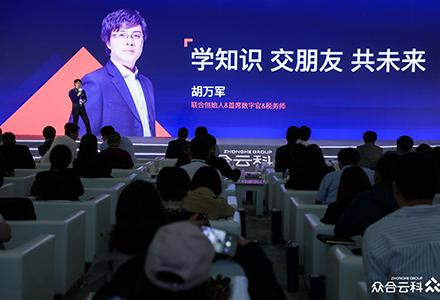 众合云科联合创始人胡万军:学知识、交朋友、共未来