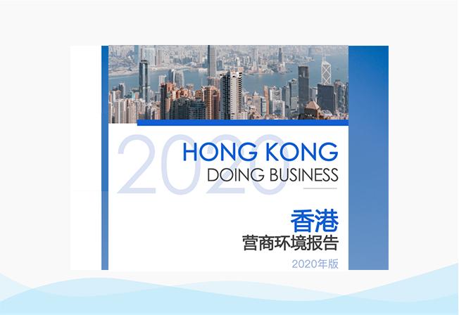 《香港营商报告2020》出炉,HR赶紧下载