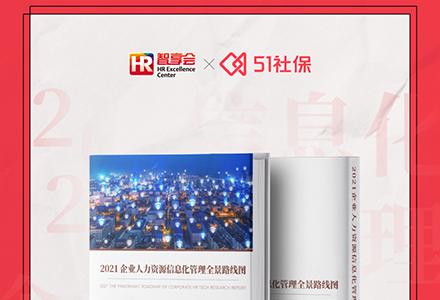 人力资源智享会联合51社保共同发布《2021企业人力资源信息化管理全景路线图》调研报告!免费下载!