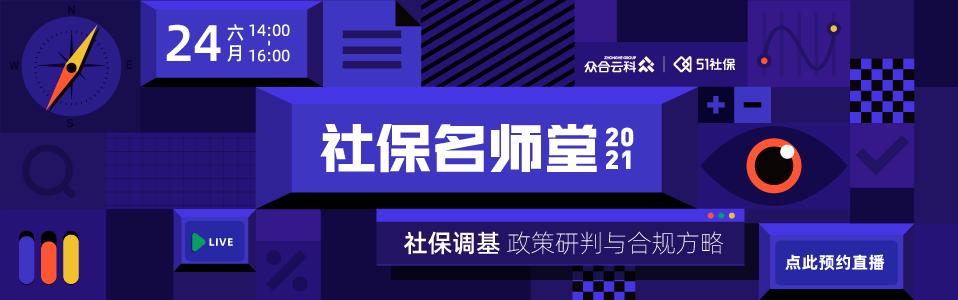 2021社保名师堂:政策研判与合规方略 报名启动