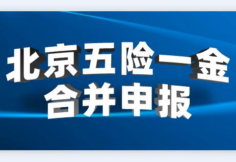 2021年,北京公积金申报政策变了,最新官方解读发布!