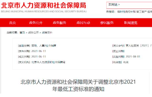 定了!北京最低工资标准上涨,人数30以上的企业这项费用可能无法减免