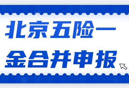 重磅!北京五险一金申报注意事项独家解读!附新增8地公积金调基政策!
