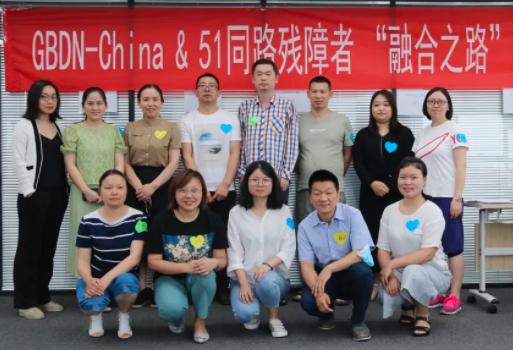 众合云科携手GBDN-China开展残障平等意识培训