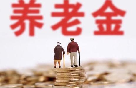 2021年北京交社保,户籍不在北京,养老金在哪领?