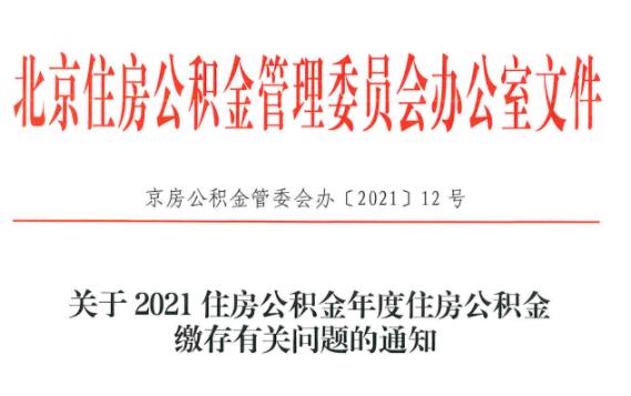 北京公积金出啦!调基上下限定了,最高月缴6774元,新增申报通道