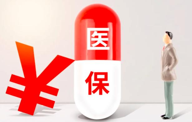 2021医保最新变化来了,史上最严医保新政,这些红线别碰!