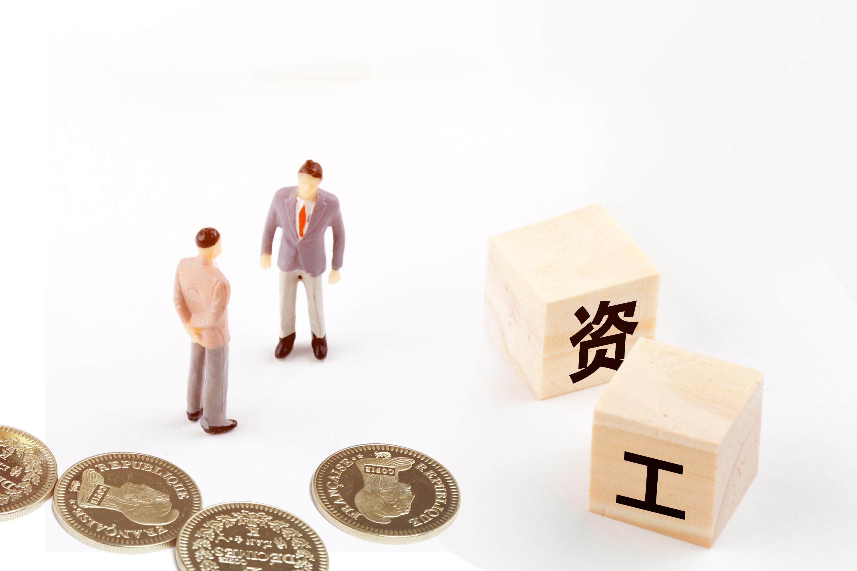 企业为职工缴纳的五险一金,能否计入工资薪金总额?