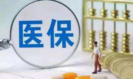 北京参保用户怎么申请跨省异地就医?如何办理?