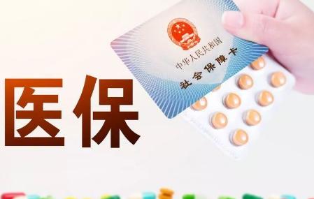 北京社区医院全部可直接医保结算!附医保报销比例
