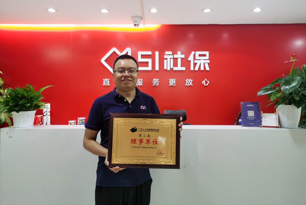 51社保当选广州人力资源服务协会理事单位