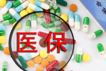 北京HR和参保员工注意,北京医保卡挂失补办流程来了
