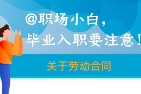 @职场小白:签订劳动合同,这些一定要注意!