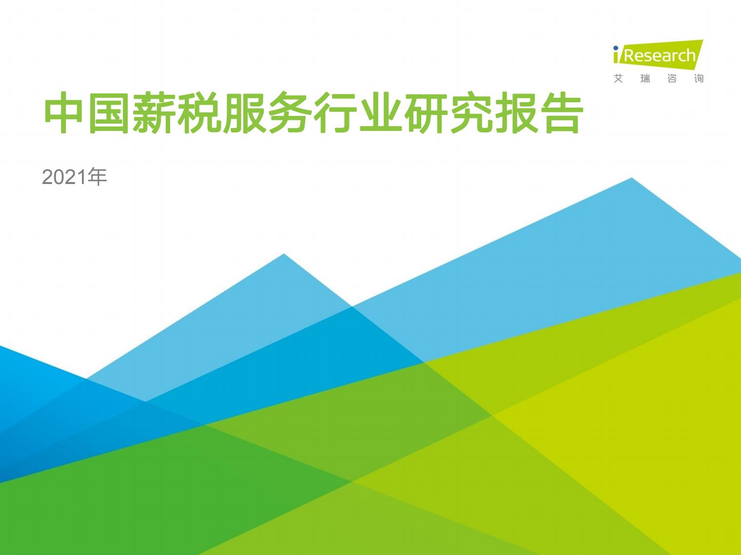 众合云科入选艾瑞咨询《2021年中国薪税服务行业研究报告》优秀服务商案例
