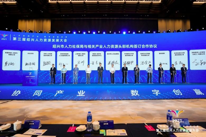 第三届绍兴人力资源发展大会举行,绍兴人社局与众合云科签订合作协议