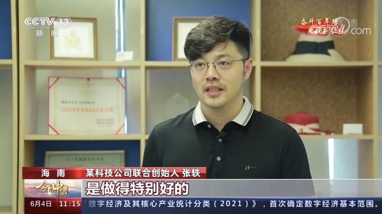 众合云科接受央视《今日中国》采访,助力海南发展数字经济产业