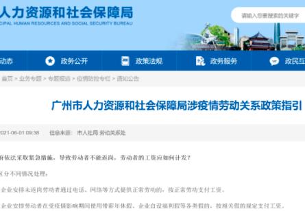 广州职工居家隔离带薪吗?广州市人社局明确了