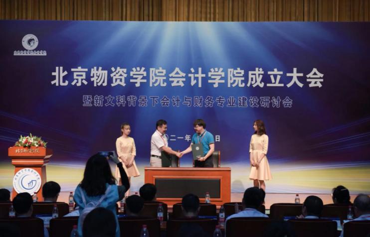 众合云科Tax100与北京物资学院达成战略合作 共促高校财税人才培养体系建设